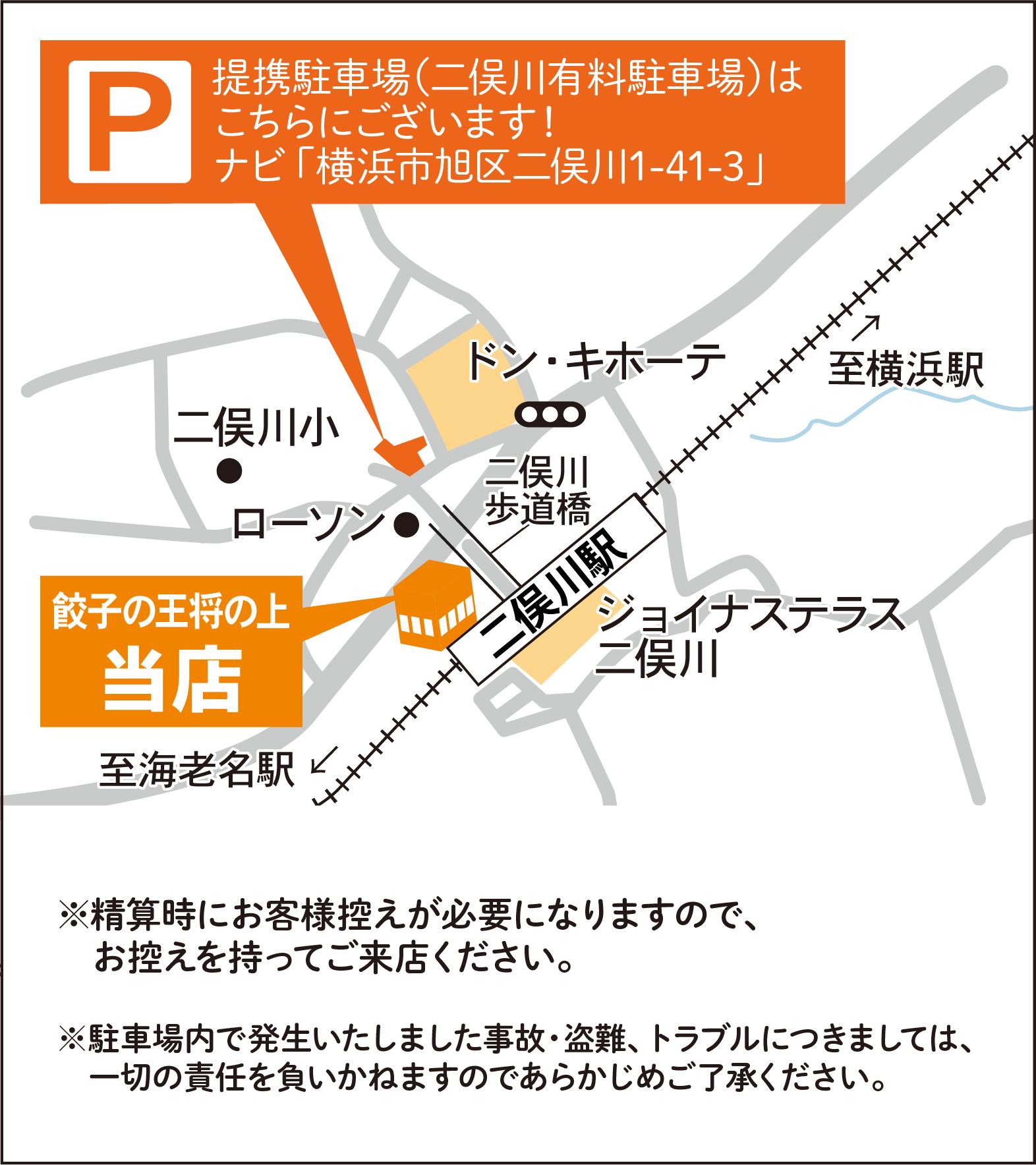 朝日土地建物 二俣川支店 提携駐車場